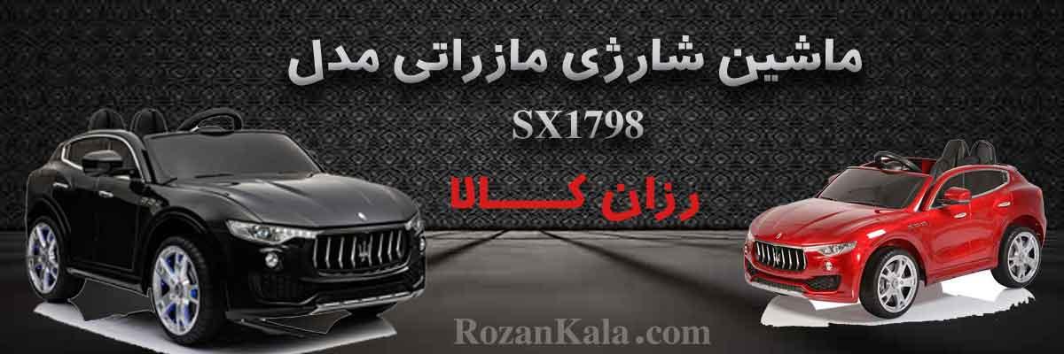ماشین شارژی مازراتی مدل SX1798