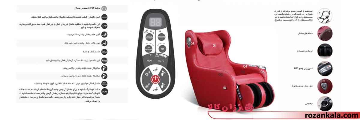 صندلی ماساژور آی رستiRest SL- A156-2