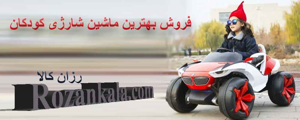 فروش ماشین شارژی کودکان توسط رزان کالا