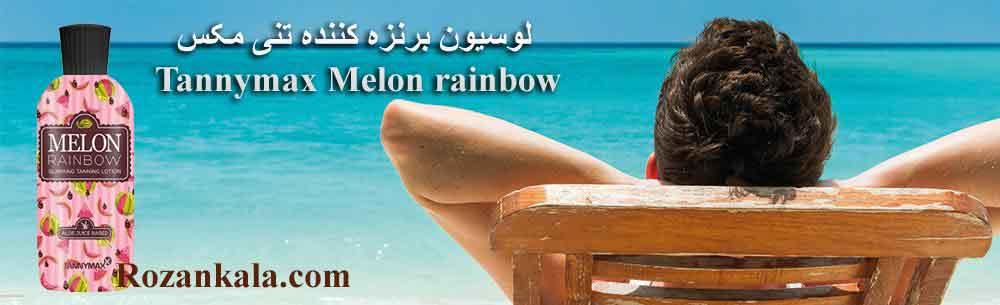 لوسیون برنزه کننده تنی مکس Tannymax Melon rainbow 200ml