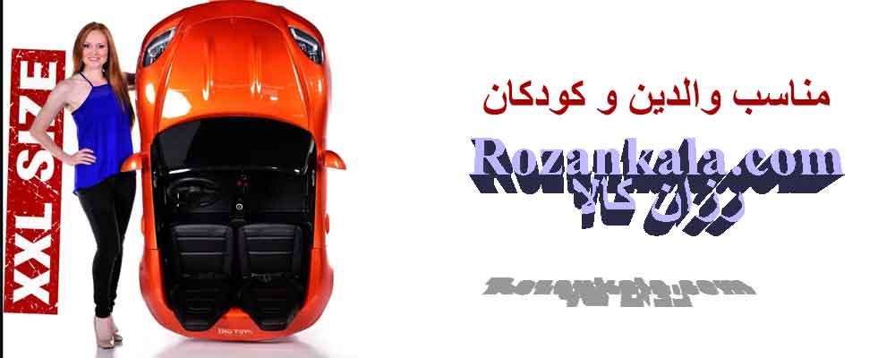 فروش ماشین شارژی پورشه کودک و والدین کد YSA-021