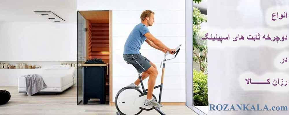 انواع دوچرخه های اسپینینگ