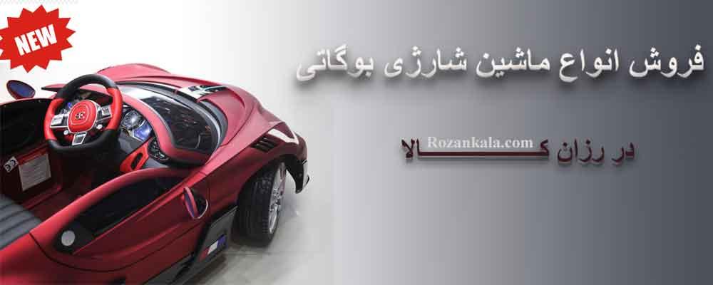 فروش انواع ماشین شارژی بوگاتی
