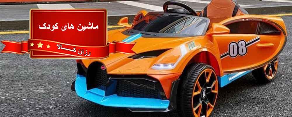 فروش ماشین شارژی در رزان کالا