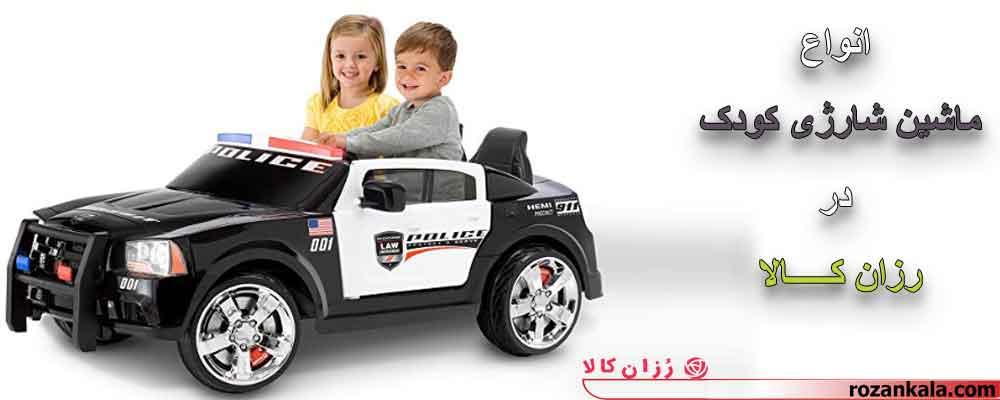 ماشین شارژی کودک