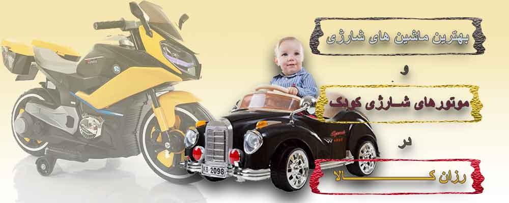 فروش ماشین شارژی و موتور شارژی در رزان کالا