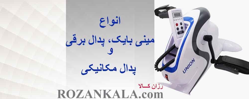 انواع مینی بایک، پدال برقی و پدال مکانیکی در رزان کالا