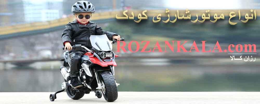 خرید موتورشارژی در رزان کالا