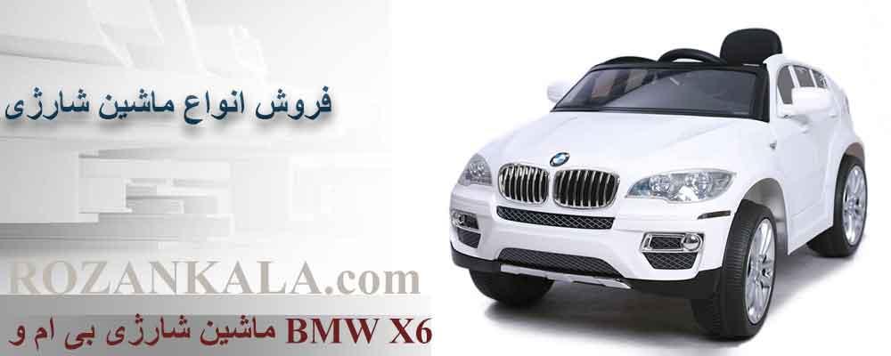 tv,a ماشین شارژی بی ام و BMW X6