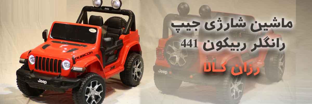 فروش ماشین شارژی جیپ 441 رانگلر ربیکون