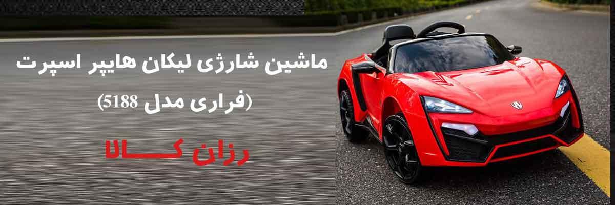 فروش ماشین شارژی لیکان هایپر اسپرت (فراری مدل ۵۱۸۸)