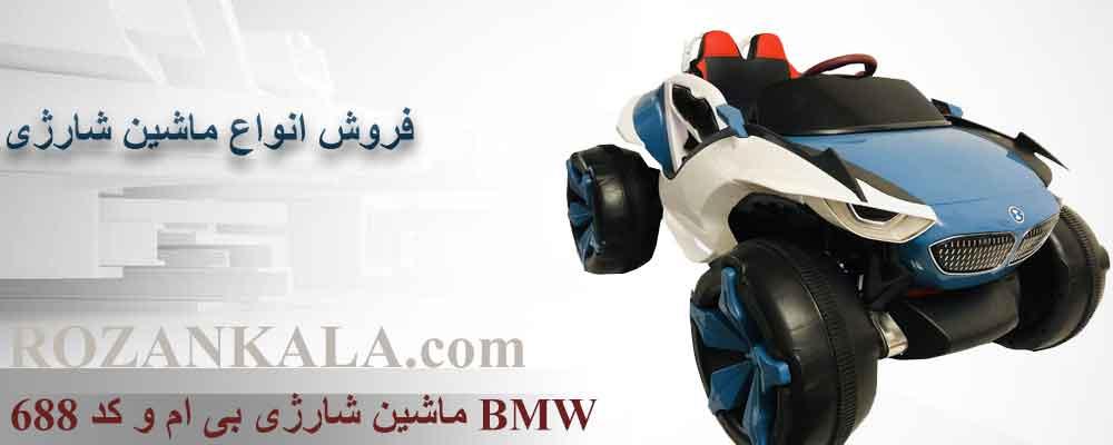 فروش ماشین شارژی بی ام و BMW مدل 688