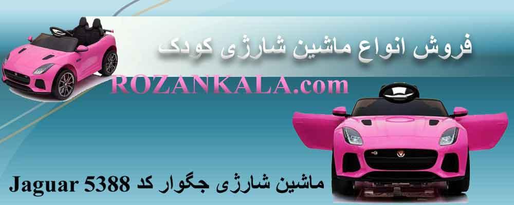 فروش ماشین شارژی جگوار کد 5388 Jaguar