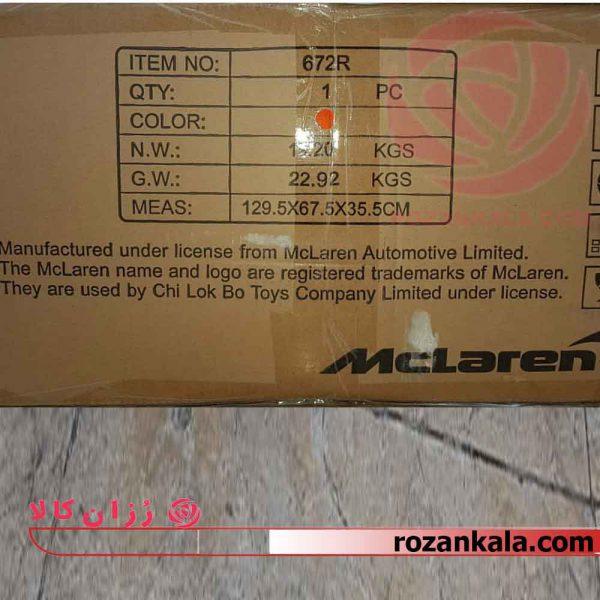 ماشین شارژی مک لارن مدل MCLAREN 672