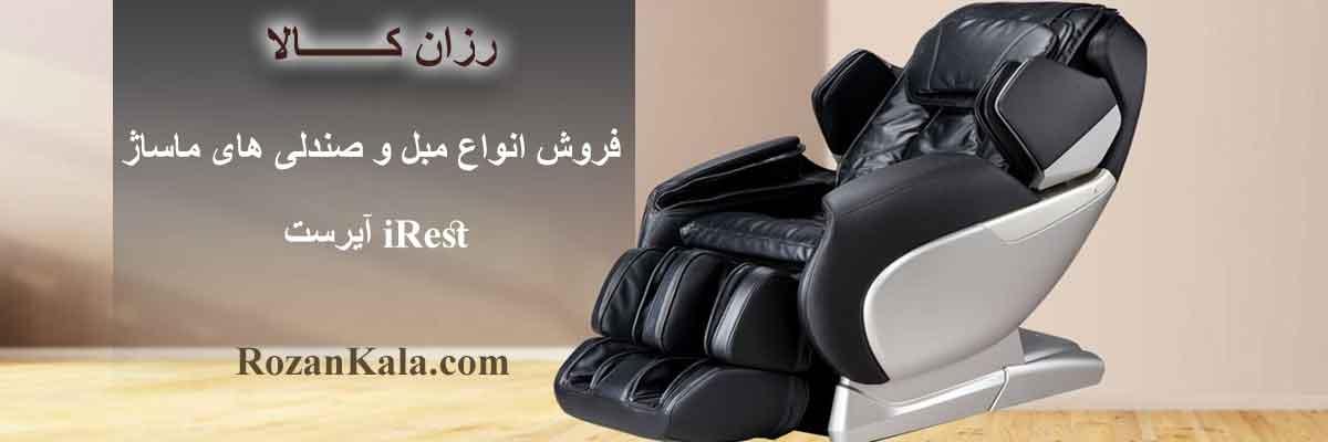 فروش مبل و صندلی های ماساژ آیرست