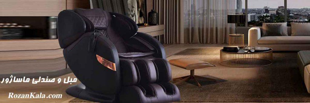 خرید مبل و صندلی ماساژور