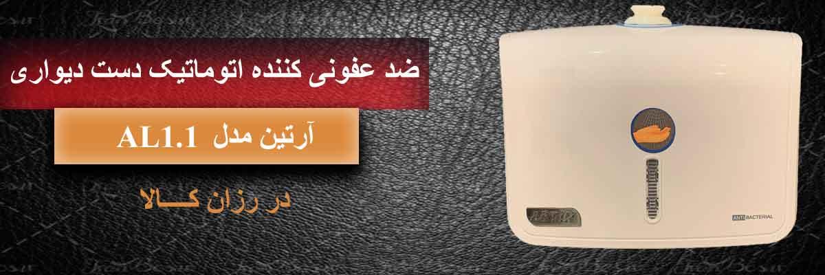 فروش ضد عفونی کننده اتوماتیک دست دیواری آرتین مدل AL1.1