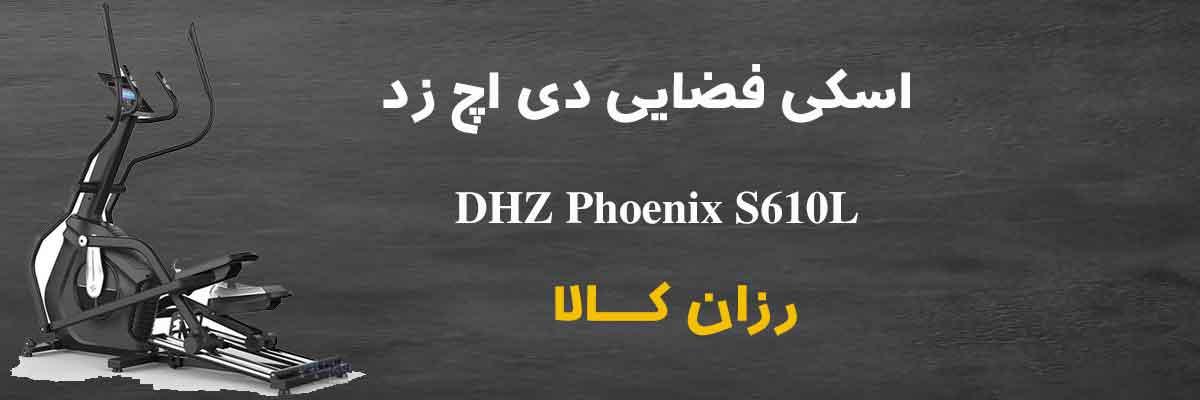 فروش اسکی فضایی و الپتیکال دی اچ زد DHZ Phoenix S610L