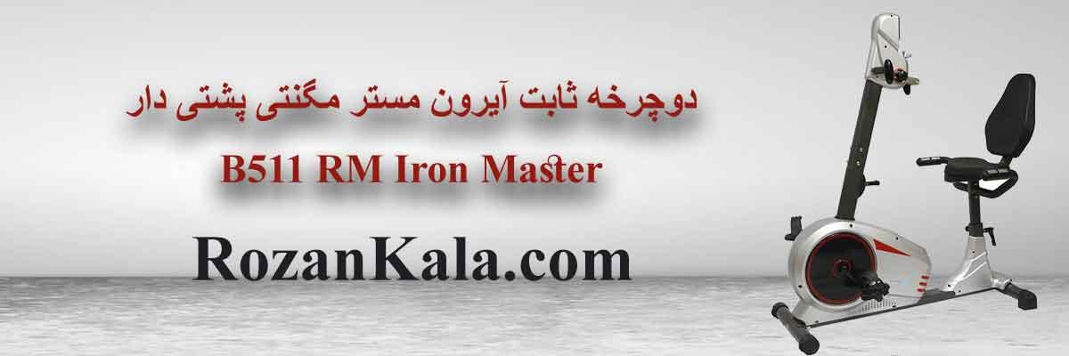 فروش دوچرخه ثابت آیرون مستر مگنتی پشتی دار-B511 RM Iron Master