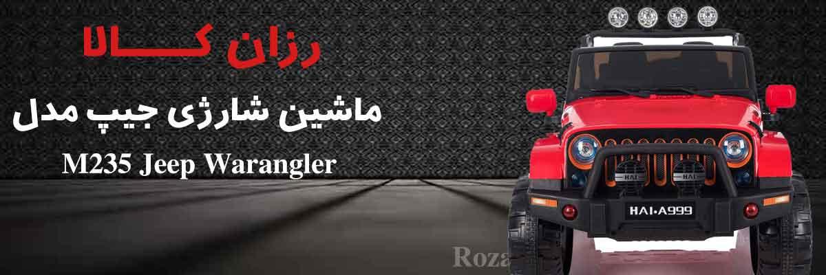 فروش ماشین شارژی جیپ مدل M235 Jeep Warangler