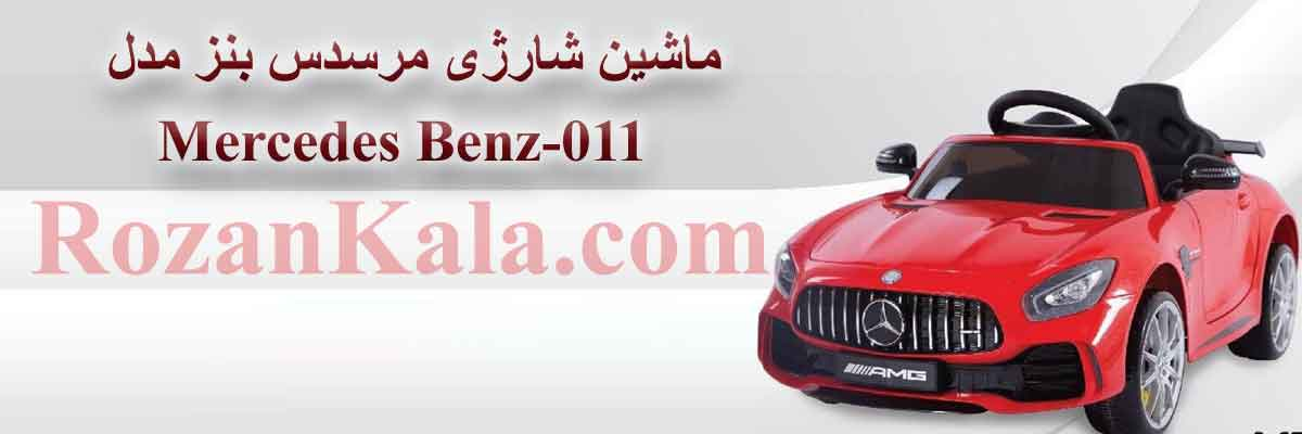 فروش فروش ماشین شارژی مرسدس بنز مدل Mercedes Benz-011