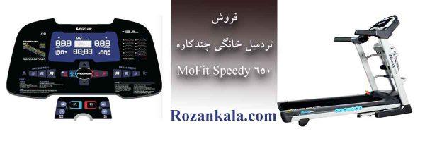 فروش تردمیل خانگی چندکاره موفیت مدل MoFit Speedy 650