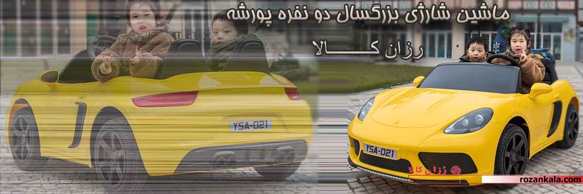 فروش ماشین شارژی بزرگسال دو نفره پورشه مدل YSA-021