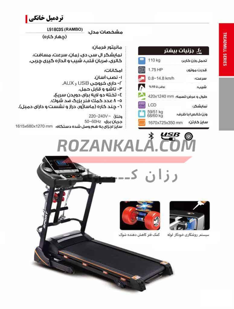 تردمیل خانگی پرو آی فیت مدل Pro I Fit L918CDS