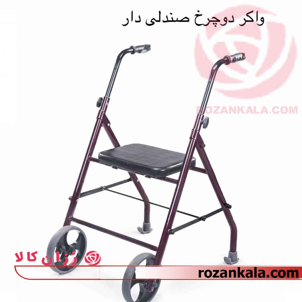 واکر دو چرخ همراه با صندلی walker جی تی اس