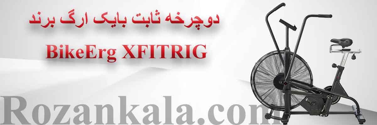 فروش دوچرخه ثابت ایر بایک XFITRIG Air Bike