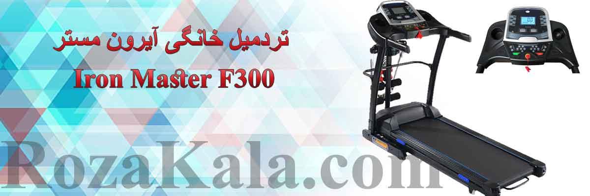 فروش اقساطی تردمیل خانگی آیرون مستر Iron Master F300