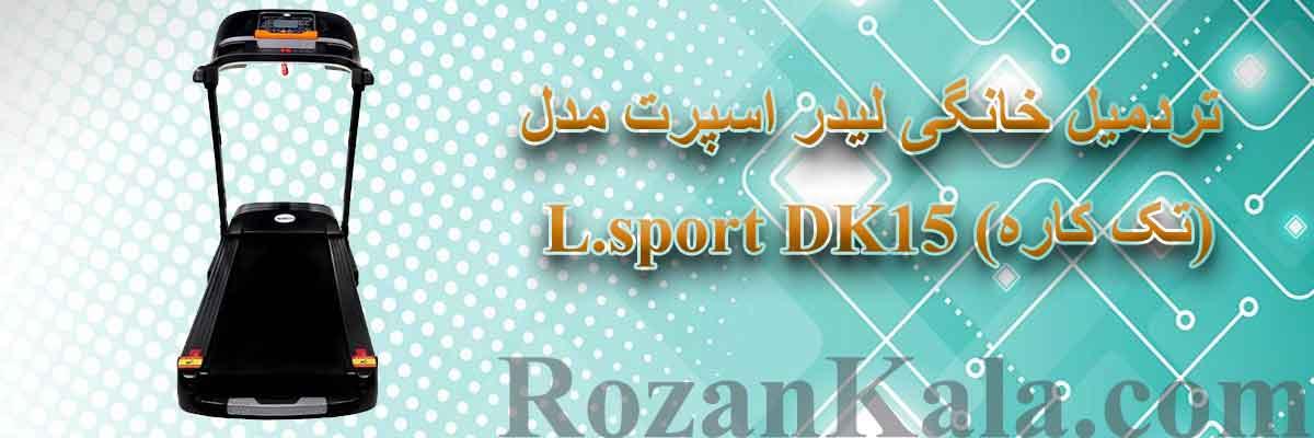 فروش تردمیل خانگی لیدر اسپرت مدل L.sport DK15 (تک کاره)