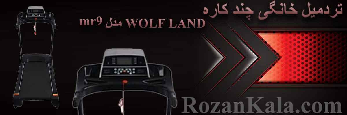 فروش تردمیل خانگی چند کاره WOLF LAND مدل mr9