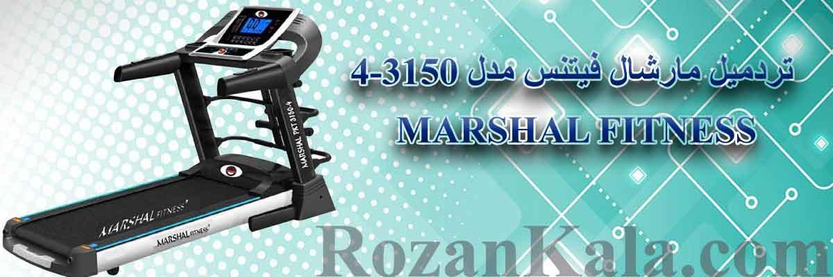 فروش تردمیل مارشال فیتنس مدل 4-3150 MARSHAL FITNESS