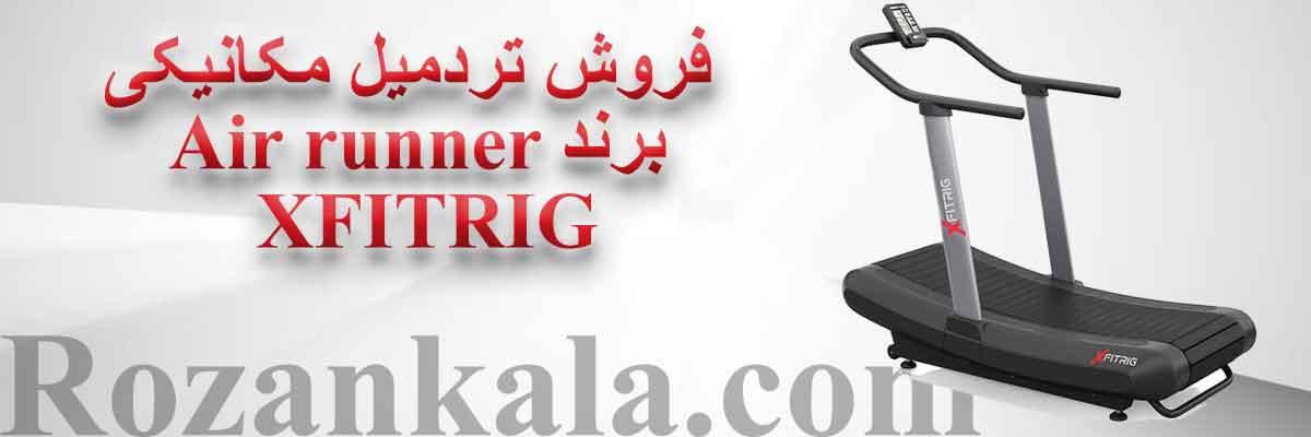 فروش تردمیل مکانیکی Air runner برند XFITRIG