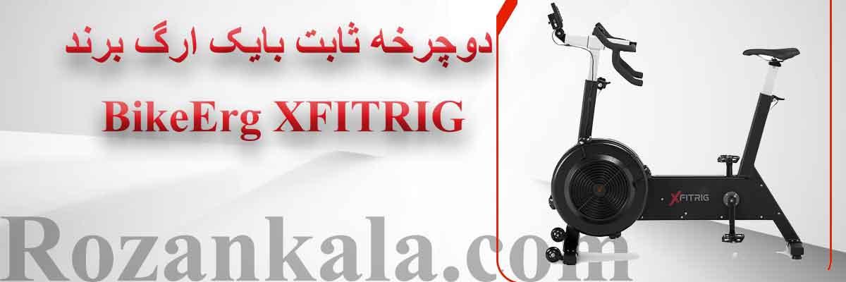 فروش دستگاه دوچرخه ثابت بایک ارگ برند BikeErg XFITRIG