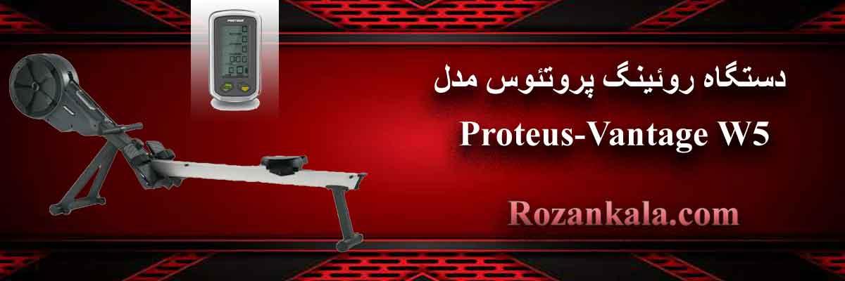دستگاه روئینگ پروتئوس مدل Proteus-Vantage W5