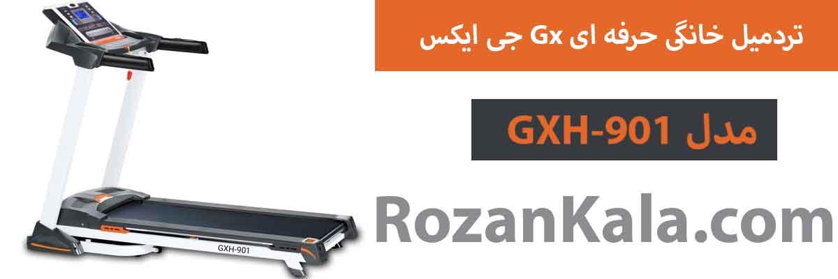 تردمیل خانگی حرفه ای Gx جی ایکس مدل GXH-901
