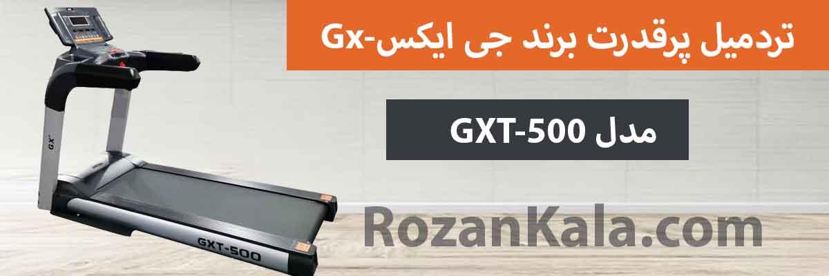 تردمیل پرقدرت برند جی ایکس-Gx مدل GXT-500