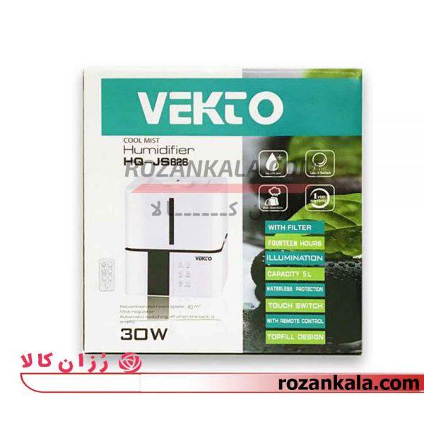 دستگاه بخور سرد وکتو مدل HQ-JS826 Vekto