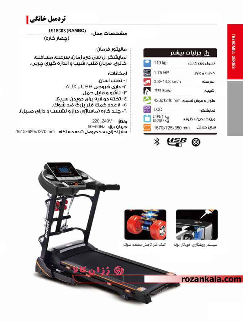 تردمیل خانگی و چندکاره Sportec اسپرتک 5502