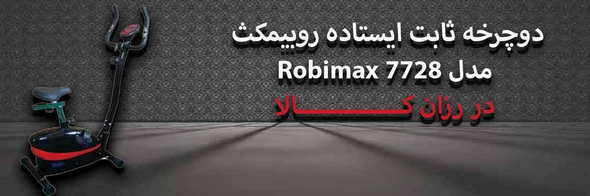 دوچرخه ثابت ایستاده روبیمکث مدل 7728 Robimax