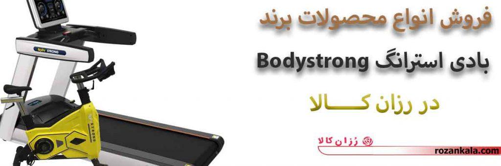 فروش انواع محصولات استرانگ Bodystrong