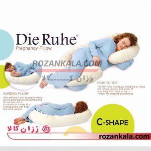 بالش بارداری ال شکل دی روحه مدل Die ruhe pregnancy pillow L