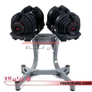 دمبل قابل تنظیم Bowflex SelectTech 1090 (جفت) و پایه استند